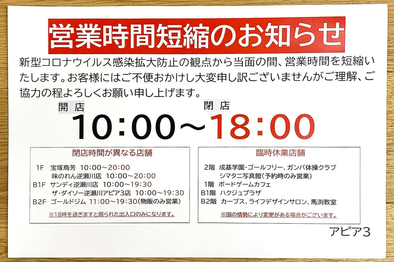 コロナ ダイソー 営業 時間 【営業時間変更のお知らせ】